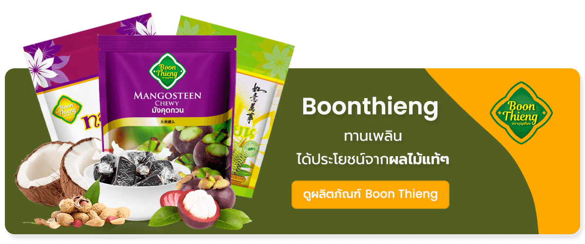 Boonthieng